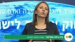 חוק אקלים לישראל 19.4.2021