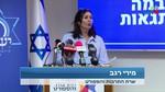 תדריך חגיגות 70 לישראל